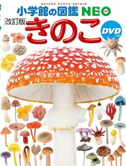 小学館の図鑑NEO きのこ DVDつき[改訂版]