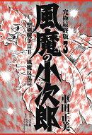 風魔の小次郎 究極最終版(3)