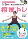 DVD付き 1日2分で一生自分の足で歩ける! 相撲トレ [ 大江 隆史 ]