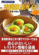 【バーゲン本】旅名人ブックス11 香港飲茶ガイド