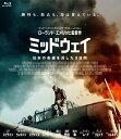 ミッドウェイ【Blu-ray】 [ 國村隼 ]