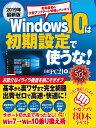 2019年最新版 Windows 10は初期設定で使うな! (日経BPパソコンベストムック) [ 日経PC21 ]