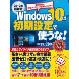 Windows10は初期設定で使うな!(2019年最新版) (日経BPパソコンベストムック)