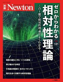 Newton別冊 ゼロからわかる 相対性理論 改訂第2版