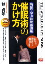 DVD>映像で学ぶ催眠術講座催眠術のかけ方(2枚組) (<DVD>) [ 林貞年 ]