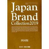 Japan Brand Collection四国版(2019) (メディアパルムック)