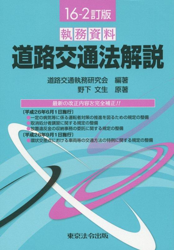 執務資料道路交通法解説16-2訂版 [ 道路交通執務研究会 ]