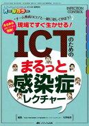 ICTのためのまるっと感染症レクチャー
