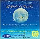 ミニ版CD付 ピーターパンとウェンディ ∼Peter and Wendy∼