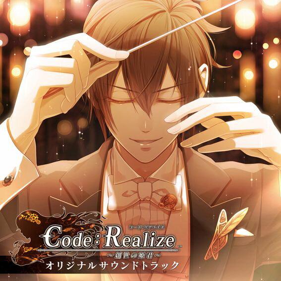 Code:Realize 〜創世の姫君〜 オリジナルサウンドトラック [ (ゲーム・ミュージック) ]