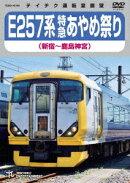 E257系 特急あやめ祭り 新宿〜鹿島神宮