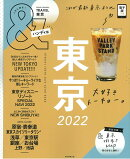 東京2022【ハンディ版】