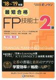 最短合格2級FP技能士('18~'19年版)