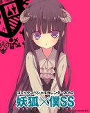 妖狐×僕SSコミックスペシャルカレンダー(2012)