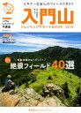 入門山トレッキングサポートBOOK2019