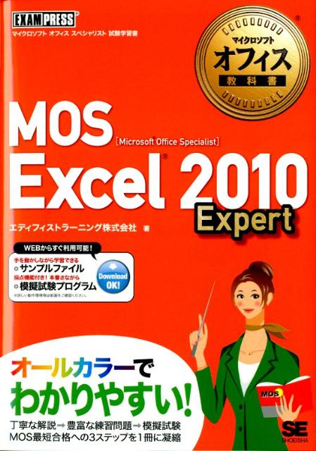 MOS Excel 2010 Expert Microsoft Office Speciali (マイクロソフトオフィス教科書) [ エディフィストラーニング株式会社 ]