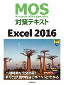 MOS対策テキスト Excel 2016