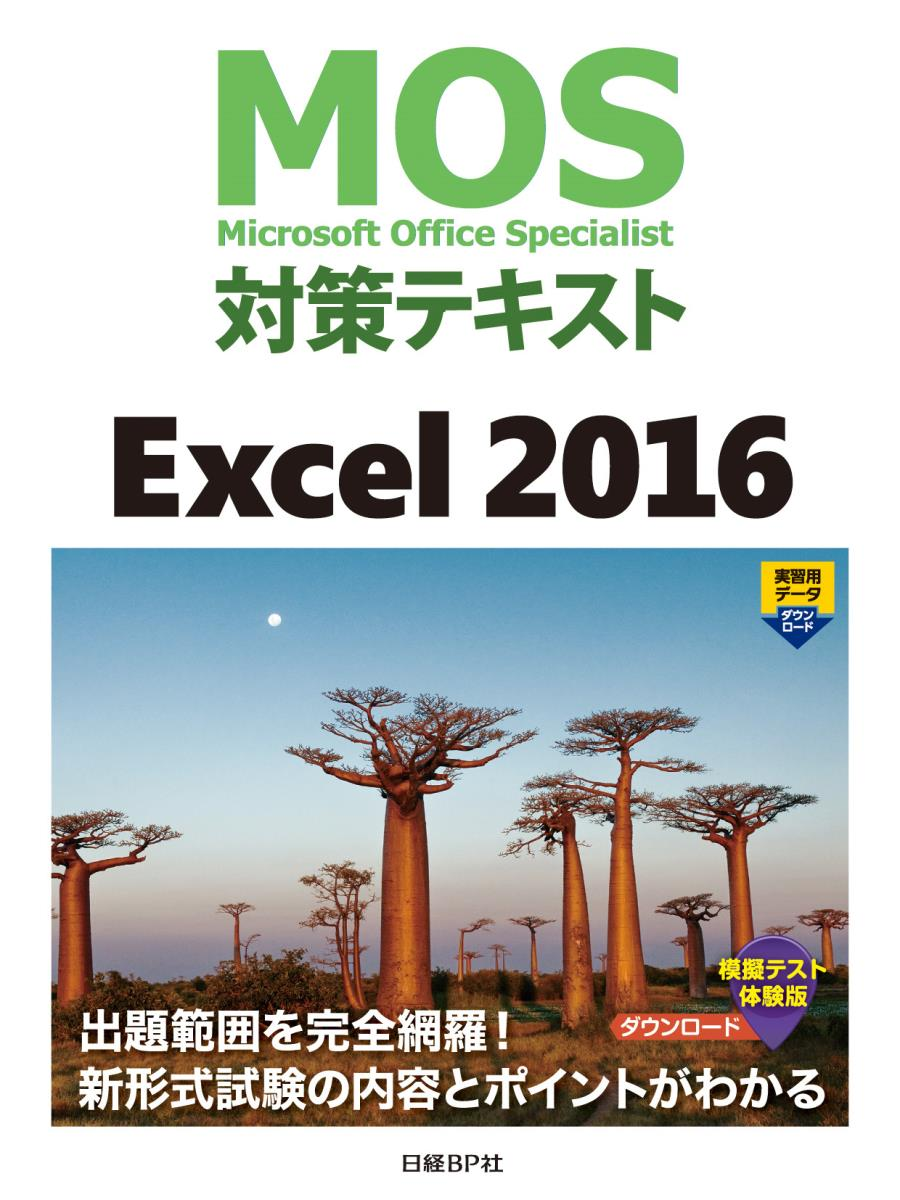 MOS対策テキスト Excel 2016 [ 土岐 順子 ]