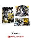 【先着特典】ディアスポリス -DIRTY YELLOW BOYS-(ディアスポリス非売品プレス&キービジュアル・ポストカード付き)【Blu-ray】 [ 松田翔...
