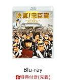 【先着特典】決算!忠臣蔵(オリジナルお小遣い帳付き)【Blu-ray】