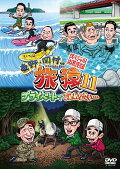 【予約】東野・岡村の旅猿11 プライベートでごめんなさい… スペシャルお買得版
