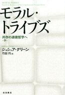 モラル・トライブズ(下)