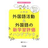 小学校外国語活動&外国語の新学習評価ハンドブック (小学校英語サポートBOOKS)