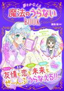 めちゃカワMAX!! 夢をかなえる 魔法のうらないBOOK