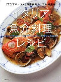 「アクアパッツァ」日高良実シェフが教えるイタリア魚介料理レシピ [ 日高 良実 ]