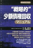 """【謝恩価格本】""""戦略的""""少額債権回収マニュアル"""