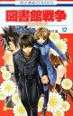図書館戦争(第12巻) LOVE & WAR (花とゆめコミックス) [ 弓きいろ ]