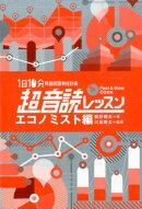 「英語回路」育成計画1日10分超音読レッスン(エコノミスト編)