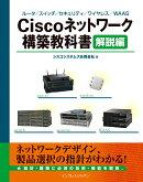 Ciscoネットワーク構築教科書(解説編)