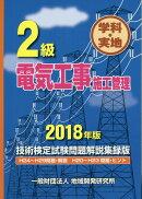 2級電気工事施工管理技術検定試験問題解説集録版(2018年版)
