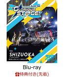 【先着特典】THE IDOLM@STER SideM 3rdLIVE TOUR 〜GLORIOUS ST@GE!〜 LIVE Blu-ray Side SHIZUOKA(A4クリアファイ…