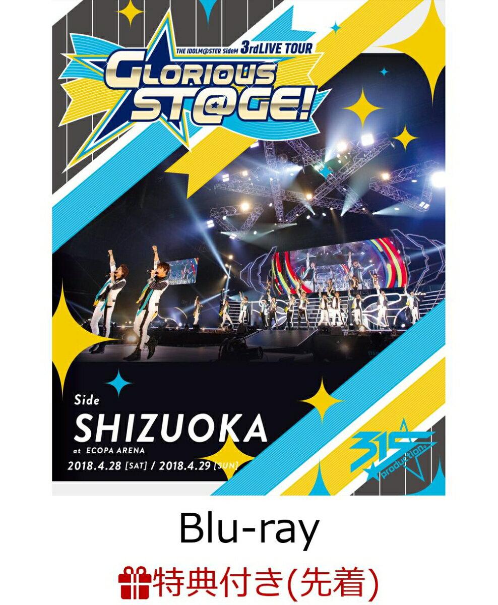 【先着特典】THE IDOLM@STER SideM 3rdLIVE TOUR 〜GLORIOUS ST@GE!〜 LIVE Blu-ray Side SHIZUOKA(A4クリアファイル2枚セット付き)【Blu-ray】 [ アイドルマスターSideM ]