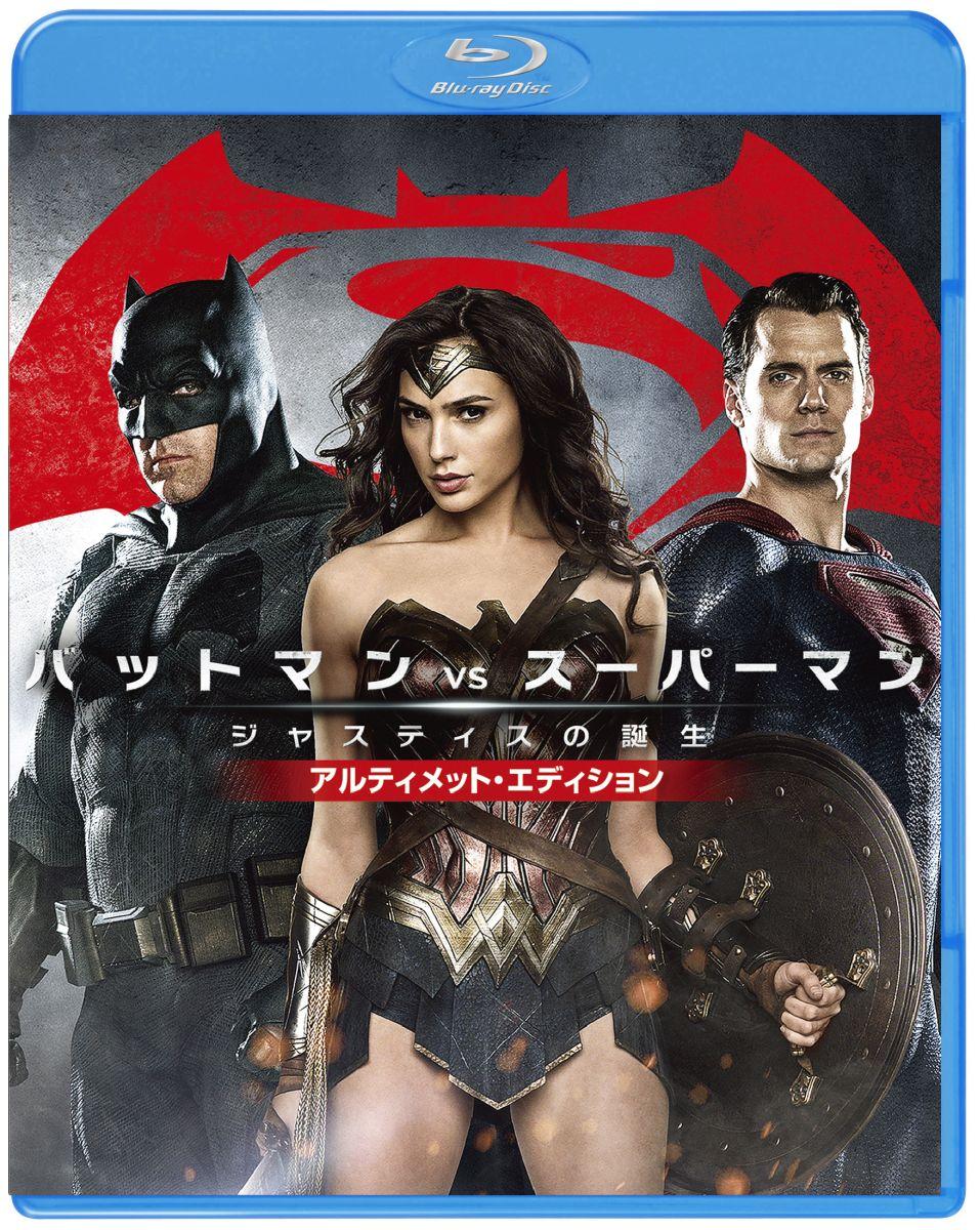 バットマン vs スーパーマン ジャスティスの誕生 アルティメット・エディション ブルーレイセット(2枚組)【初回仕様】【Blu-ray】 [ ベン・アフレック ]