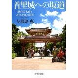 首里城への坂道 (中公文庫)