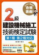 ミヤケン先生の合格講義!2級建設機械施工技術検定試験
