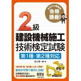 ミヤケン先生の合格講義! 2級建設機械施工技術検定試験