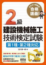 ミヤケン先生の合格講義!2級建設機械施工技術検定試験 第1種・第2種対応 [ 宮入賢一郎 ]