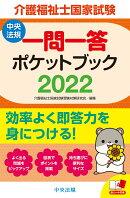 【予約】介護福祉士国家試験2022 一問一答ポケットブック