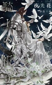 騎士の祈り (SHY NOVELS) [ 夜光花 ]
