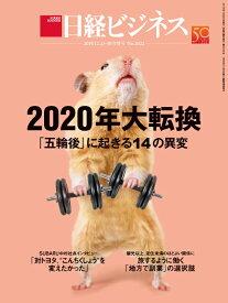 日経ビジネス 2019年12/23・30合併号[雑誌]