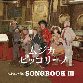 ベルカント号のSONGBOOK 3 [ ムジカ・ピッコリーノ ]