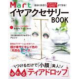 MartイヤアクセサリーBOOK (Mart BOOKS)