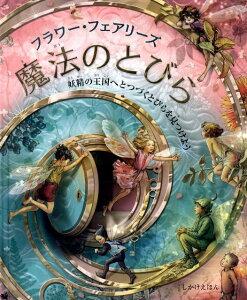 フラワー・フェアリーズ魔法のとびら 妖精の王国へとつづくとびらを見つけよう (しかけえほん) [ シシリ・メアリ・バーカー ]