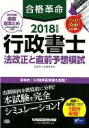 2018年度版 合格革命 行政書士 法改正と直前予想模試