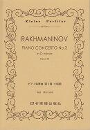 ピアノ協奏曲第3番ニ短調