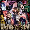 最頂点Peaky&Peaky!!【通常盤】 [ Peaky P-key ]